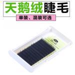 Buy cheap Permanent C Curl Eyelash Extensions , Synthetic Silk Eyelash Extensions OEM & ODM product