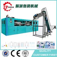 Buy cheap CE ISO9001 fully automatic pet bottle blowing or plastic bottle making or blow moulding machine price product