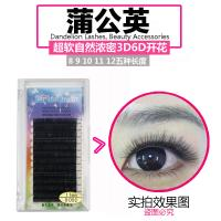 Buy cheap Alluring B Curl Eyelash Individual Extensions 13mm/14mm Sterilized PBT Material product