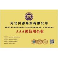 Beyde Trading Co.,Ltd Certifications
