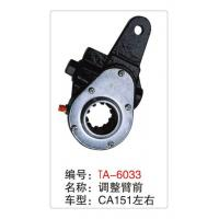 Buy cheap chinese air brake slack adjuster of the brake from wholesalers
