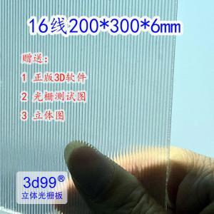 Buy cheap 3D lenticular lens sheet16lpi  6MM lenticular board for Injekt printing 6mm lenticular for 3D LENTICULAR PRINTING product