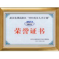 Wuhan Optical Valley Future Laser Equipments Co.,Ltd Certifications