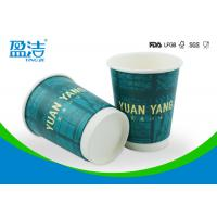 Buy cheap 8oz Biodegradable Cold Drink Paper Cups Double Structure For Taking Away product
