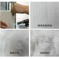 Buy cheap High Temperature Insulation Materials Lower Heat Dissipation Area For Shallow from wholesalers