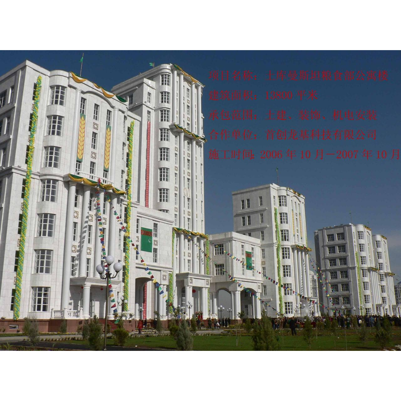 Buy cheap Overseas project  Overseas project>>TurkmenistanFoodministryblockofflats product