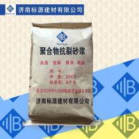 Buy cheap Anti Crack Plastering Mortar Exterior Insulation Finishing System from wholesalers
