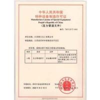 Buy cheap 6.Manufacture License of Special Equipment People's Republic of China from wholesalers